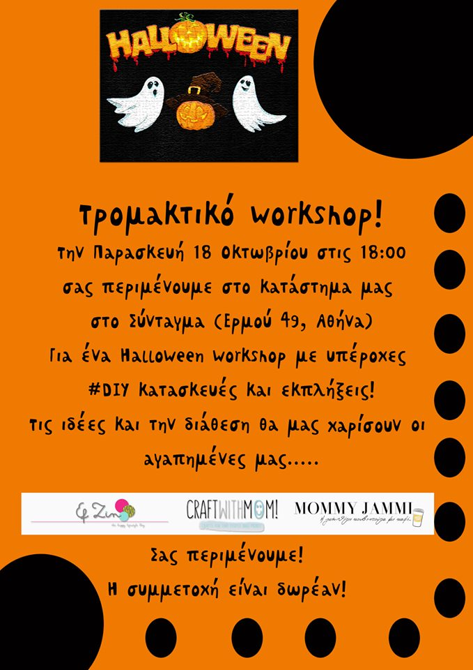 Halloween Craft Party στα Flying Tiger!